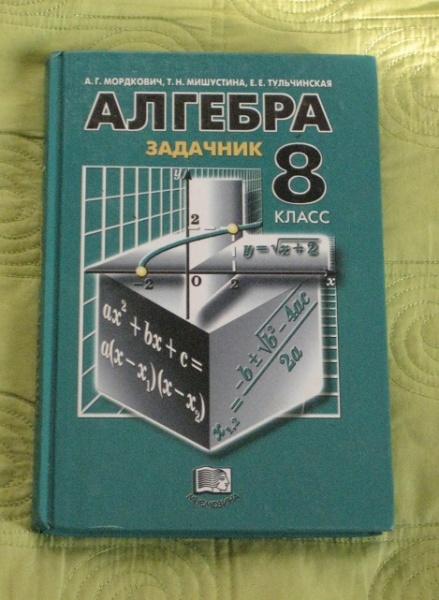 зелёный гдз учебник 2003 алгебре мордкович год по