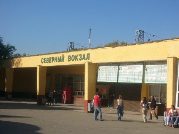Северный вокзал где находиться