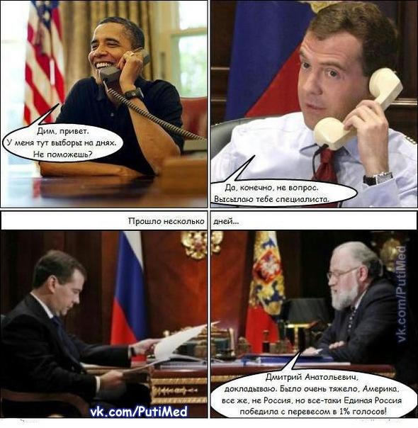 Анекдот в америке победила единая россия