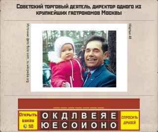 Советский торговый деятель директор из крупнейших гастрономов москвы