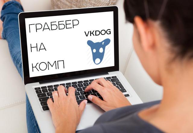 граббить посты вконтакте на компьютер