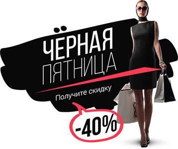 chernaya pyatnica rasprodazha