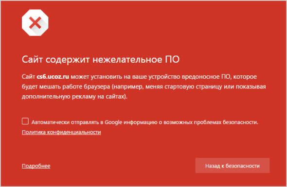 Пример вируса обнаружения вредонсного кода Google / Яндекс