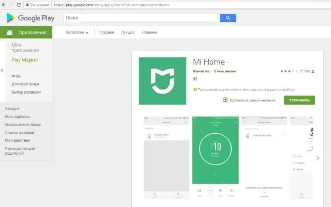 Mi Home Google Play