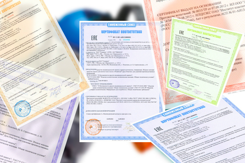виды сертификатов