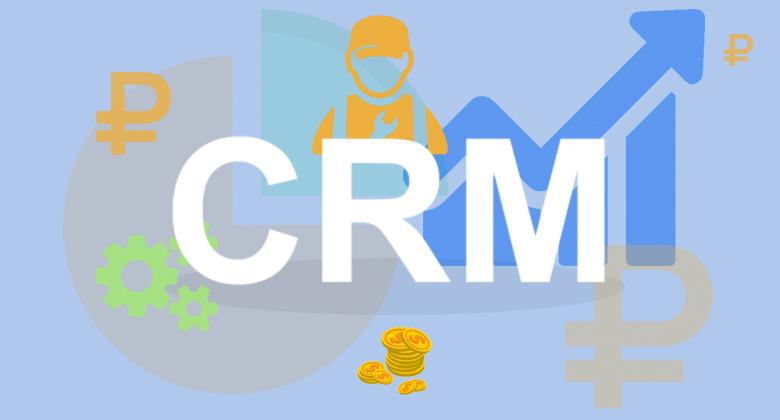 Сколько стоит CRM-система