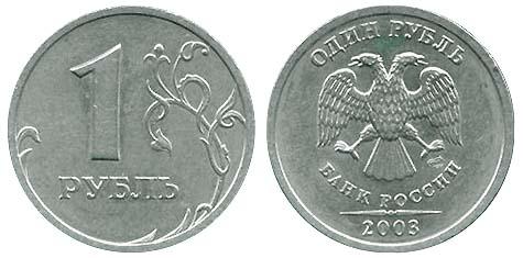 фото 1 рубль 2003 года