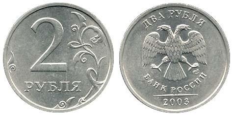 фото 2 рубля 2003 года