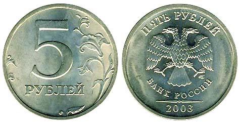 фото 5 рублей 2003 года